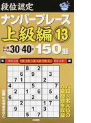 段位認定ナンバープレース上級編150題 目標タイム30〜40分 13