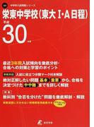 栄東中学校〈東大Ⅰ・A日程〉 30年度用 (中学校別入試問題集シリーズ)