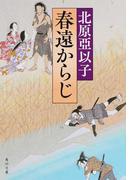 春遠からじ (角川文庫)(角川文庫)