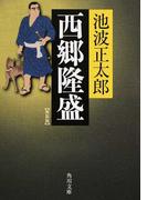 西郷隆盛 新装版 (角川文庫)(角川文庫)