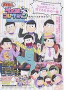 おそ松さんダメ松.コレクション〜6つ子の絆〜オフィシャルガイドブック おそ松さんPCブラウザゲームの本