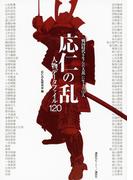 応仁の乱人物データファイル120 「戦国時代を生んだ大乱」に生きた120人