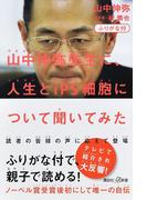 山中伸弥先生に、人生とiPS細胞について聞いてみた ふりがな付