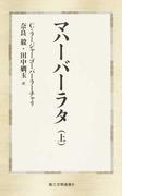 マハーバーラタ 上 (第三文明選書)