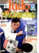 近代柔道 (Judo) 2017年 08月号 [雑誌]