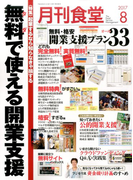月刊 食堂 2017年 08月号 [雑誌]