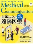 メディカルコミュニケーション 2017年 09月号 [雑誌]
