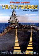 ソ連/ロシア空母建造史 2017年 08月号 [雑誌]