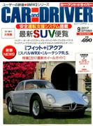 CAR and DRIVER (カーアンドドライバー) 2017年 09月号 [雑誌]