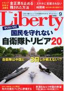 The Liberty (ザ・リバティ) 2017年 09月号 [雑誌]