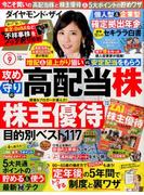 ダイヤモンド ZAi (ザイ) 2017年 09月号 [雑誌]