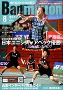 Badminton MAGAZINE (バドミントン・マガジン) 2017年 08月号 [雑誌]