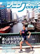 ランニングマガジン courir (クリール) 2017年 09月号 [雑誌]