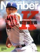 Sports Graphic Number (スポーツ・グラフィック ナンバー) 2017年 7/27号 [雑誌]