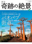 週刊奇跡の絶景 Miracle Planet 2017年 8/1号 [雑誌]