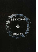〔最遊記BOXセット〕 4巻セット(ZERO-SUMコミックス)