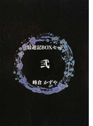 〔最遊記BOXセット〕 5巻セット(ZERO-SUMコミックス)