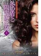 【全1-2セット】冬の盾と陽光の乙女(扶桑社ロマンス)