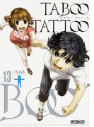 タブー・タトゥー 13 (MFコミックスアライブシリーズ)