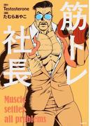 筋トレ社長 (MFコミックス)