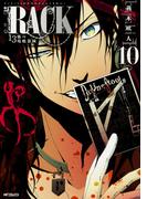 RACK−13係の残酷器械− 10 (MFコミックス)(MFコミックス)