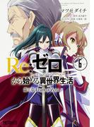 Re:ゼロから始める異世界生活 第三章Truth of Zero6 (MFコミックス)(MFコミックス)