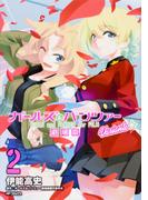 ガールズ&パンツァー劇場版Variante 2 (MFコミックス)(MFコミックス)