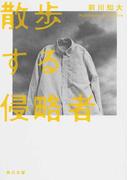 散歩する侵略者 (角川文庫)(角川文庫)
