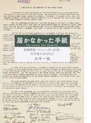届かなかった手紙 原爆開発「マンハッタン計画」科学者たちの叫び