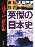 英傑の日本史 西郷隆盛・維新編 (角川文庫)(角川文庫)