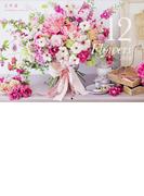 『花時間』12の花あしらいカレンダー2018