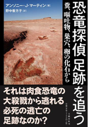 恐竜探偵足跡を追う 糞、嘔吐物、巣穴、卵の化石から