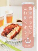香港行ったらこれ食べよう! 地元っ子、旅のリピーターに聞きました。