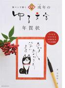 戌年のゆる文字年賀状 筆ペンで書く