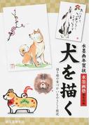 犬を描く 水墨画年賀状 描き順や筆づかいをやさしく解説