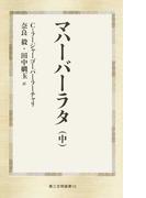 マハーバーラタ 中 (第三文明選書)