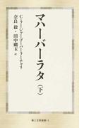 マハーバーラタ 下 (第三文明選書)