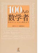 100人の数学者 古代ギリシャから現代まで