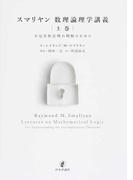 スマリヤン数理論理学講義 不完全性定理の理解のために 上巻