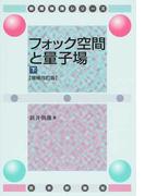 フォック空間と量子場 増補改訂版 下 (数理物理シリーズ)