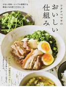 ワタナベマキのおいしい仕組み 少ない材料・シンプル調理でも絶品になる味つけのルール