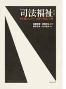 司法福祉 罪を犯した人への支援の理論と実践 第2版