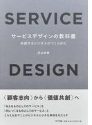 サービスデザインの教科書 共創するビジネスのつくりかた
