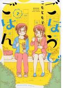 ごほうびごはん(7) (芳文社コミックス)(芳文社コミックス)