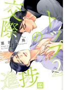 トップ2の交際進捗 (花音コミックス)(花音コミックス)