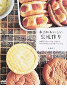 本当においしい生地作り madeleineお菓子教室の作るのが楽しくなる洋菓子レシピ54