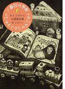 7番目の季節 じゅんぐりじゅんぐり かとうけいこ自選童話集 (鈴の音童話)(鈴の音童話)