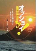 オッショイ!福岡の神社が面白い 古事記の神様と出会う歴史ガイド
