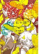 【期間限定価格】宝石の国(5)