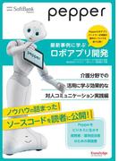 Pepper最新事例に学ぶロボアプリ開発 介護分野での活用に学ぶ効果的な対人コミュニケーション実践編(Pepper最新事例に学ぶロボアプリ開発)